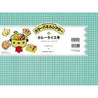 【アイ企画】 カレーライス号 【カラーパネルシアター】