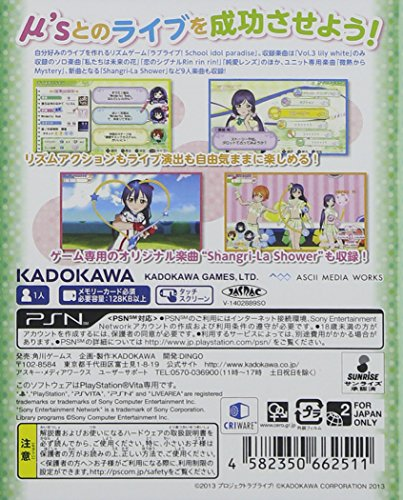 ラブライブ! School idol paradise Vol.3 lily white (通常版) - PS Vita 角川ゲームス