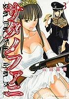 サタノファニ 第03巻