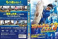 釣りビジョン(Tsuri Vision) 東村真義 スローピッチジャークのススメVol.3