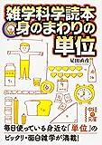 雑学科学読本 身のまわりの単位 (中経の文庫 ほ 7-1)