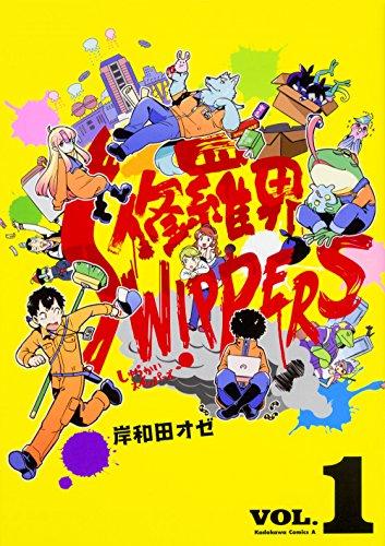 修羅界SWIPPERS (1) (角川コミックス・エース)の詳細を見る