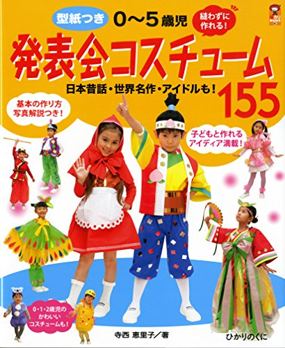 0~5歳児発表会コスチューム155: 実物大型紙付き (保カリBOOKS)