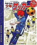 うまくなる少年サッカー (学研まんが入門シリーズ ミニ)