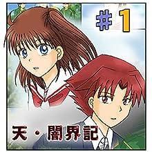 第1話『天に目覚めた少女』 天・闇界記(漫画版)