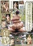 超汗だく温泉セックス!パーフェクトボディ妻と露天風呂でスリルある浮気ハメ。4時間15人 [DVD]