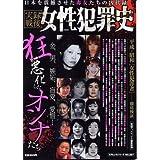 実録戦後女性犯罪史―日本毒女たちの凶状録 (コアムックシリーズ (NO.287))