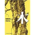 木 (こどものとも傑作集)
