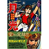少年忍者部隊 月光〔完全版〕【4】 (マンガショップシリーズ (140))
