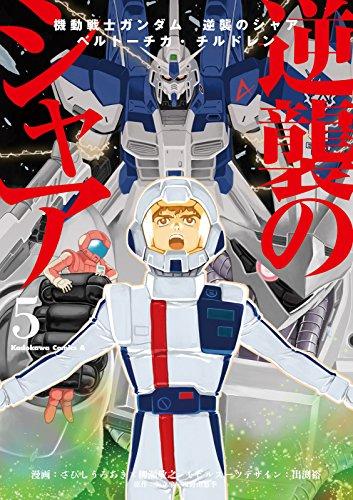 機動戦士ガンダム 逆襲のシャア ベルトーチカ・チルドレン(5) (角川コミックス・エース)の詳細を見る