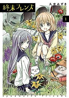 [久世みずき]の終末フレンズ 1 (ボニータ・コミックス)