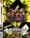 女戦闘員物語 バンドブレ2[DVD]