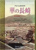 華の長崎—アルバム長崎百年 秘蔵絵葉書コレクション