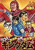 キングダム(55) (ヤングジャンプコミックス) 画像