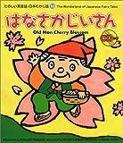 たのしい英会話・日本むかし話〈10〉はなさかじいさん (たのしい英会話・日本むかし話 (10)) 画像