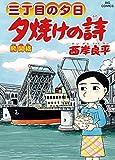 三丁目の夕日 夕焼けの詩(61) (ビッグコミックス)