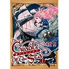 海のクレイドル 1 (BUNCH COMICS)