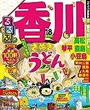 るるぶ香川 高松 琴平 直島 小豆島'18 (るるぶ情報版(国内))