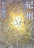 「紀州 木の国・根の国物語 (角川文庫)」販売ページヘ
