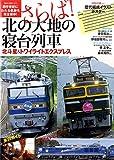 さらば! 北の大地の寝台列車 (NEKO MOOK)