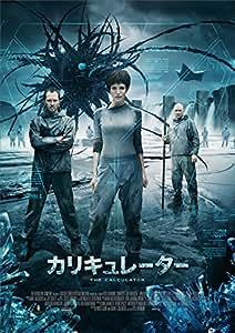 カリキュレーター [DVD]