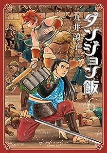 [九井諒子] ダンジョン飯 第01-06巻