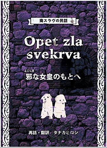 邪な女皇のもとへ Opet zla svekrva (南スラヴの民話)