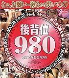 後背位980 [DVD]