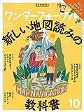 ワンダーフォーゲル 2017年10月号 「新しい地図読みの教科書 地図読みの超キホン」「登山に役立つ! スポーツクライミング入門」「秋のロープウェーハイキングガイド」「地図アプリが便利すぎる!スマホで山岳ナビ入門」