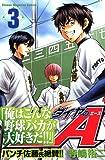 ダイヤのA(3) (講談社コミックス)