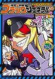残念女幹部ブラックジェネラルさん 3 (ドラゴンコミックスエイジ し 4-1-3)