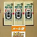 【ゆうパケット】八勝 淡路島そうめん 250g×3袋 (750g)