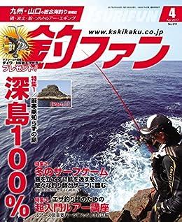 [ケイエス企画]の釣ファン 2017年4月号