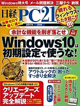 日経PC 21 (ピーシーニジュウイチ) 2017年 7月号の書影