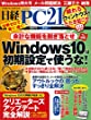 日経PC 21 (ピーシーニジュウイチ)2017年 7月号 [雑誌]
