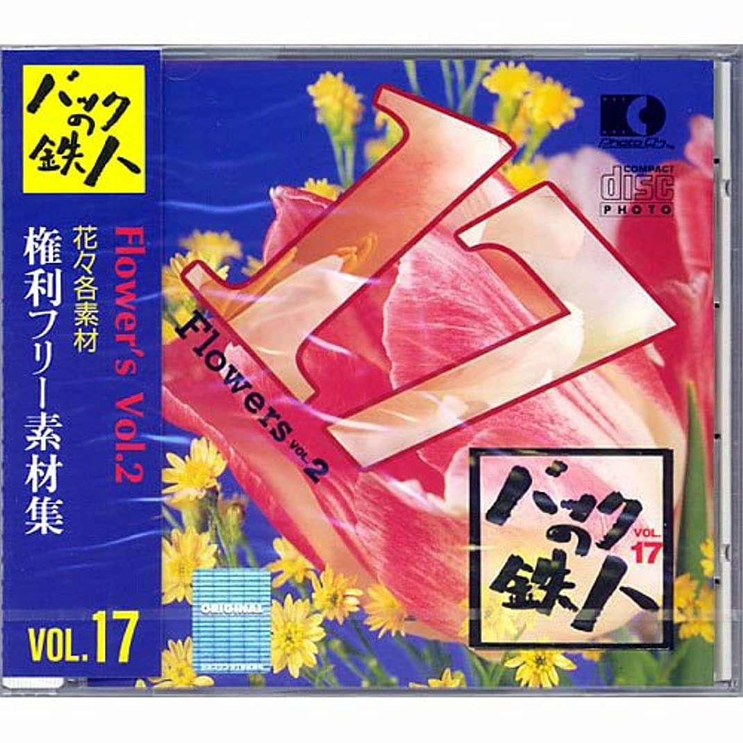 移民同意和権利フリー素材集 バックの鉄人 VOL17  Flower's Vol.2(花々各素材)
