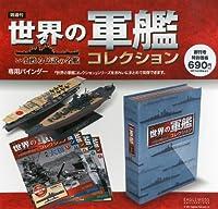 世界の軍艦コレクション 専用バインダー 2013年 2/19号 [分冊百科]