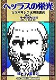 ヘッラスの栄光:古代ギリシア文明史講義:第6巻: 四ヶ国紛争の混迷(385~360 BC)