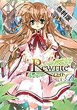 Rewrite:SIDE-B(1)【期間限定 無料お試し版】<Rewrite:SIDE-B> (電撃コミックス)