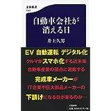 自動車会社が消える日 (文春新書)