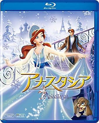 アナスタシア [AmazonDVDコレクション] [Blu-ray]