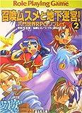 召喚ムスメと地下迷宮!〈2〉―六門世界RPGリプレイ (富士見文庫―富士見ドラゴンブック)