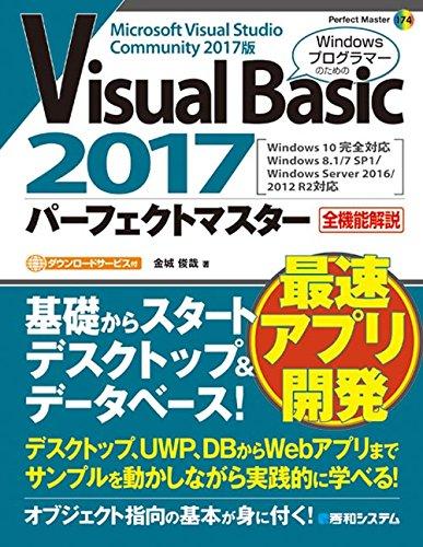 Visual Basic 2017パーフェクトマスター (Perfect Master 174)