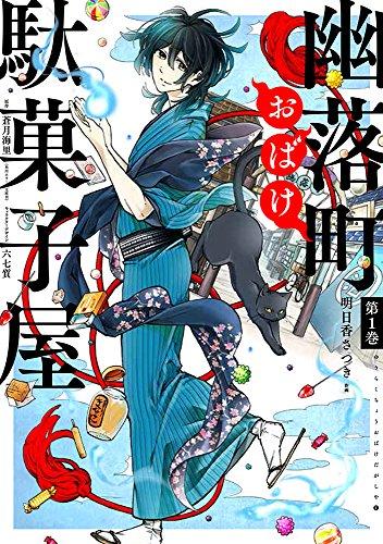幽落町おばけ駄菓子屋(1) (Gファンタジーコミックス)