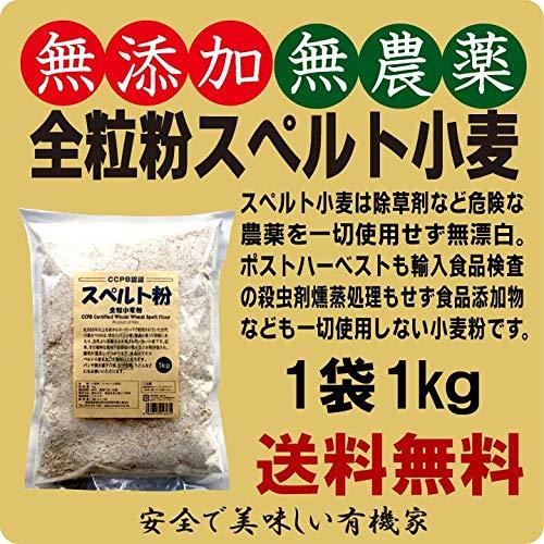無添加スペルト小麦(全粒粉・強力粉)1kg★レターパック赤で配送★無農薬・無添加・無漂白★スペルト古代小麦★アメリカ産(海外QAIオーガニック認証)★タンパク質含量13%