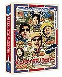 SR サイタマノラッパー ~マイクの細道~ DVD-BOX[DVD]