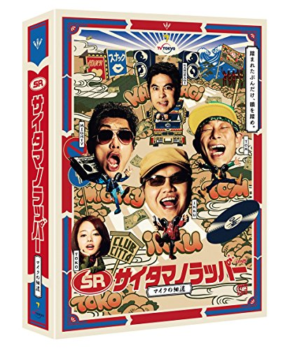 SR サイタマノラッパー~マイクの細道~[Blu-ray/ブルーレイ]