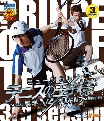 ミュージカル テニスの王子様 3rdシーズン 青学vs聖ルド...