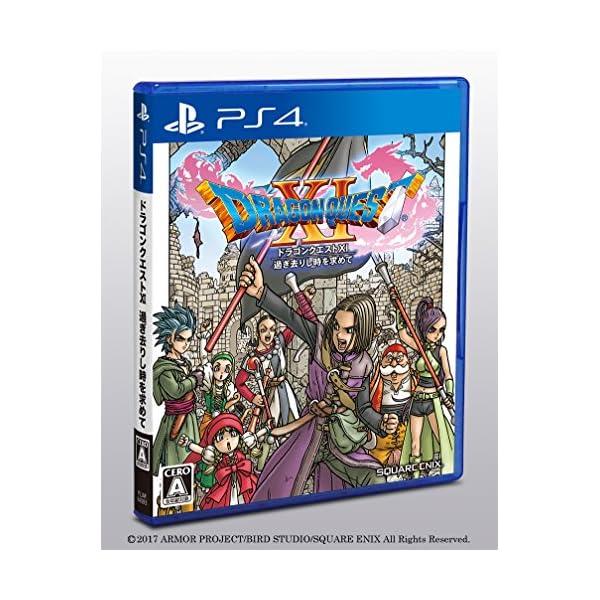 【PS4】ドラゴンクエストXI 過ぎ去りし時を求...の商品画像