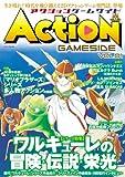 アクションゲームサイド Vol.1 (GAMESIDE BOOKS)